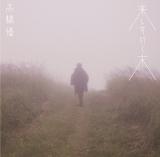高橋優5thアルバム『来し方行く末』通常盤