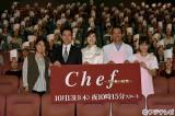 10月13日スタート、フジテレビ系ドラマ『Chef〜三ツ星の給食〜』の完成披露試写会が行われた(左から)友近、小泉孝太郎、天海祐希、遠藤憲一、川口春奈