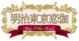 『明治東亰恋伽』ロゴ  (C)MAGES./LOVE&ART