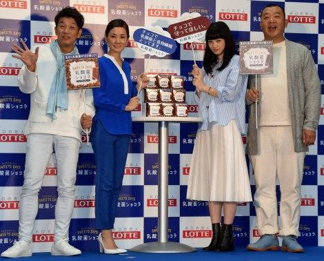 『ロッテ乳酸菌ショコラ「乳酸菌 生きて100倍腸までクルーズ」』のPR発表会に出席した(左から)TKO木本武宏、吉田羊、小松菜奈、TKO木下隆行