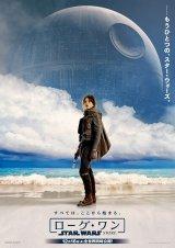 中央の女性が主人公の女戦士ジン・アーソ(フェリシティ・ジョーンズ)(C)2016 Lucasfilm Ltd. All Rights Reserved.