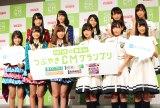 『HKT48vs欅坂46 つぶやきCMグランプリ』開催発表記者会見の模様 (C)ORICON NewS inc.