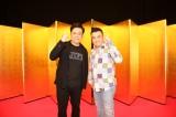 『有田哲平の世界一オモシロイ番組3』に出演する(左から)有田哲平、山崎弘也(C)日本テレビ