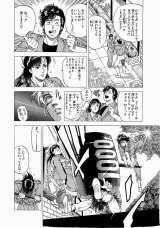 北条司氏による人気漫画『シティーハンター』 Original Manga「CITY HUNTER」(C)1985 by Tsukasa Hojo/North Stars Pictures, Inc. All Rights Reserved.