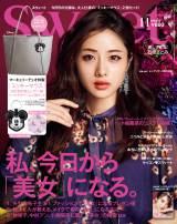 『sweet』11月号表紙画像(宝島社)