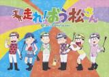JRAとのコラボ『走れ!おう松さん』描き下ろしキービジュアル (C)赤塚不二夫/おそ松さん製作委員会