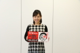 パワーアップする『有吉弘行のダレトク!?』をアピールした高橋真麻(C)関西テレビ