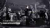 『ハイレゾ級ワイヤレス』ゾクゾクムービー「MAN WITH A MISSION篇」