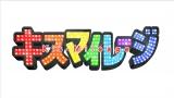10月18日放送、テレビ朝日系『キスマイレージ』に松岡昌宏がゲスト出演。Kis-My-Ft2とバラエティーで初共演(C)テレビ朝日