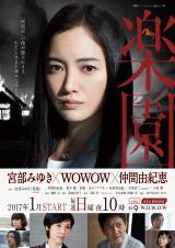 女優・仲間由紀恵主演WOWOW『連続ドラマW 楽園』(毎週日曜 後10:00※来年1月スタート、全6話)の追加キャストが発表