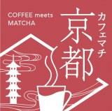京都エリアで開催される「カフェマチ京都−Coffee meets Matcha−」