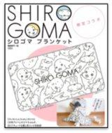 21日より発売される『シロゴマ ブランケット』