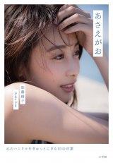 自身初の著書『あさえがお』を出版する加藤綾子アナウンサー