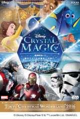 東急グループが実施するクリスマスプロモーション『TOKYU CHRISTMAS WONDERLAND 2016 ?Disney CRYSTAL MAGIC-』(11月1日〜12月25日)