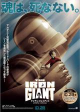 急きょ上映中止となった『アイアン・ジャイアント シグネチャー・ エディション』(C) 1999 THE IRON GIANT and all related characters and elements are trademarks of and Warner Bros. Entertainment Inc.