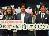 映画『ボクの妻と結婚してください。』カップル限定試聴会に出席した(左から)中島美嘉、織田裕二、三宅喜重監督