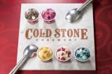 コールドストーンのアイスクリームがバスボムに!