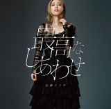 加藤ミリヤのニューシングル「最高なしあわせ」初回限定盤