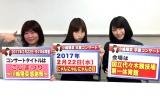 SHOWROOM特別番組『小嶋陽菜 緊急生放送スペシャル』より(左から)AKB48グループ総支配人・茅野しのぶ氏、小嶋陽菜、AKB48グループ総監督・横山由依