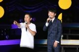サプライズゲストとして登場した星野源(右)とドラマでの再会を誓った岡村隆史