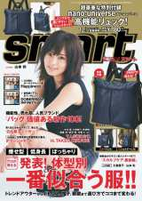 『smart』12月号(宝島社)表紙画像