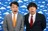バナナマン(写真)がMCのテレビ東京系『YOUは何しに日本へ?』にHey! Say! JUMPとジャニーズWESTのメンバーがガチ参戦。11月21日にスペシャル番組放送(C)テレビ東京
