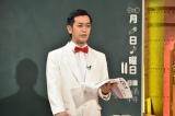 10月31日放送のテレビ朝日系『しくじり先生 俺みたいになるな!!』3時間スペシャルにムーディ勝山が登場 (C)テレビ朝日
