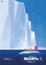 最新作は南極が舞台!『映画ドラえもん のび太の南極カチコチ大冒険』(2017年3月4日公開)ティザーポスター(C)藤子プロ・小学館・テレビ朝日・シンエイ・ADK 2017