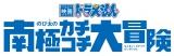 『映画ドラえもん のび太の南極カチコチ大冒険』(2017年3月4日公開)(C)藤子プロ・小学館・テレビ朝日・シンエイ・ADK 2017