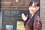 タレントの空井美友が潜入! (C)oricon ME inc.