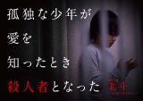 石田衣良氏の小説を中山優馬主演で映像化。『連続ドラマW 北斗 -ある殺人者の回心-』WOWOWで 2017年3月より全5話放送