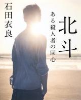 石田衣良氏の『北斗 ある殺人者の回心』(集英社文庫刊)