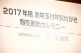 嵐の相葉雅紀、大野智が2017年用お年玉付年賀はがき販売開始セレモニーに登壇 (C)ORICON NewS inc.