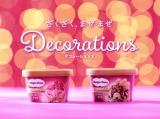 ミニカップの新シリーズ「Decorations(デコレーションズ)」