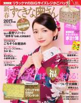 後藤真希がカバーを飾った新春すてきな奥さん2017年版』(主婦と生活社刊)