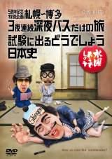 DVD総合1位を獲得した『水曜どうでしょう「札幌〜博多3夜連続深夜バスだけの旅/試験に出るどうでしょう日本史」』(C)2016 Hokkaido Television Broadcasting Co.,Ltd