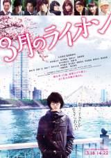 神木隆之介が主演する映画『3月のライオン』 (C)2017 映画「3月のライオン」製作委員会