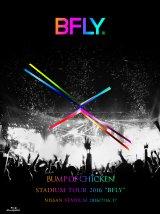 """ライブBlu-ray/DVD『BUMP OF CHICKEN STADIUM TOUR 2016 """"BFLY""""NISSAN STADIUM 2016/7/16,17』(初回限定盤)"""
