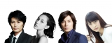 SMAPの草なぎ剛が主演する火曜9時ドラマ『嘘の戦争』の追加キャストが発表(左から)安田顕、水原希子、藤木直人、山本美月