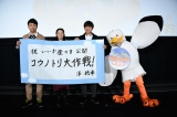 映画『コウノトリ大作戦!』初日舞台あいさつに出席した(左から)アンジャッシュの児嶋一哉、澤穂希さん、渡部建
