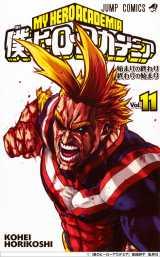 コミックス最新11巻は11月4日発売