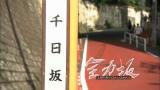 東京・信濃町駅近くにある千日坂(C)テレビ朝日