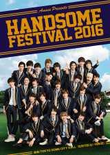 神木隆之介、吉沢亮ら25人が出演する『HANDSOME FESTIVAL 2016』追加公演が決定