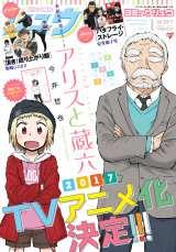 『アリスと蔵六』のTVアニメ化が決定した (C) 今井哲也/徳間書店