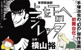 関ジャニ∞の横山裕が来年5月に東京・Bunkamuraシアターコクーン他で上演されるシアターコクーン・オンレパートリー2017・妄想歌謡劇『上を下へのジレッタ』で主演を務める