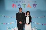 平成29度後期の朝の連続テレビ小説第97作目が『わろてんか』の制作初会見に出席した(左から)後藤高久氏、吉田智子氏 (C)NHK