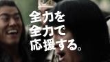 「三太郎」シリーズ『応援』篇CMカット
