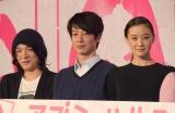 石崎ひゅーい(左)の暴露に蒼井優(右)はタジタジ。中央は加瀬亮 (C)ORICON NewS inc.