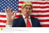 トランプ大統領モノマネで「あるある」を披露したレイザーラモンRG(写真は公式ツイッター)
