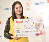 『からだ健診ギフト(R)カード』商品発表会に出席した関根麻里 (C)ORICON NewS inc.